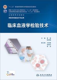 临床血液学检验技术