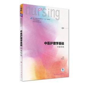 中医护理学基础(中医特色 第2版 本科护理 配增值)