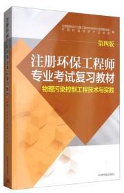 注册环保工程师专业考试复习教材物理污染控制工程技术与实践(第四版)