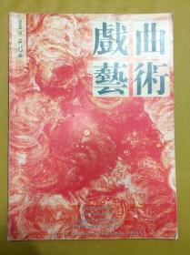 2006年第4期【戏曲艺术】季刊---内有彩色铜版纸纪念范钧宏先生诞辰90周年经典作品名家演唱会剧照、前后4页彩色图照