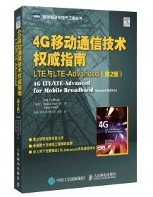 4G移动通信技术权威指南 LTE与LTE-Advanced(第2版)