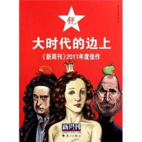 大时代的边上:《新周刊》2011年度佳作