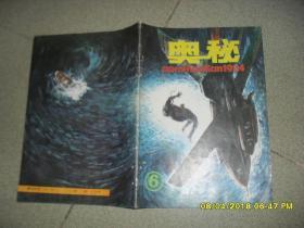 《奥秘》画刊 1984.6总第29期(8品44页16开有钉孔)41759