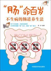 """""""肠""""命百岁:不生病的肠道养生法"""