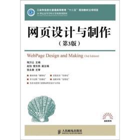 网页设计与制作(第3版)