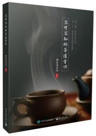 《不可不知的茶道常识》
