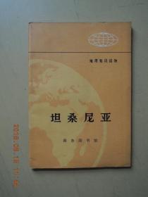 坦桑尼亚(地理知识读物)