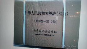中华人民共和国税法(第1-第10卷,共10本)。10本和售