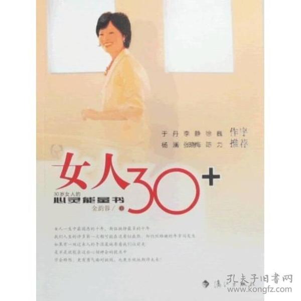 女人30心灵能量书