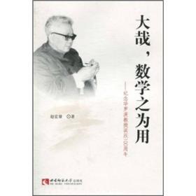 大哉数学之为用 纪念华罗庚教授诞辰100周年 赵宏量 著 西南师范