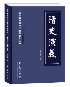 蔡东藩中国历代通俗演义:清史演义