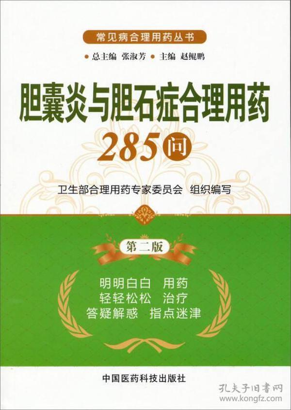 胆囊炎与胆石症合理用药285问(第二版)(常见病合理用药丛书)