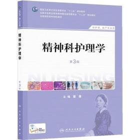 精神科护理学(第三版