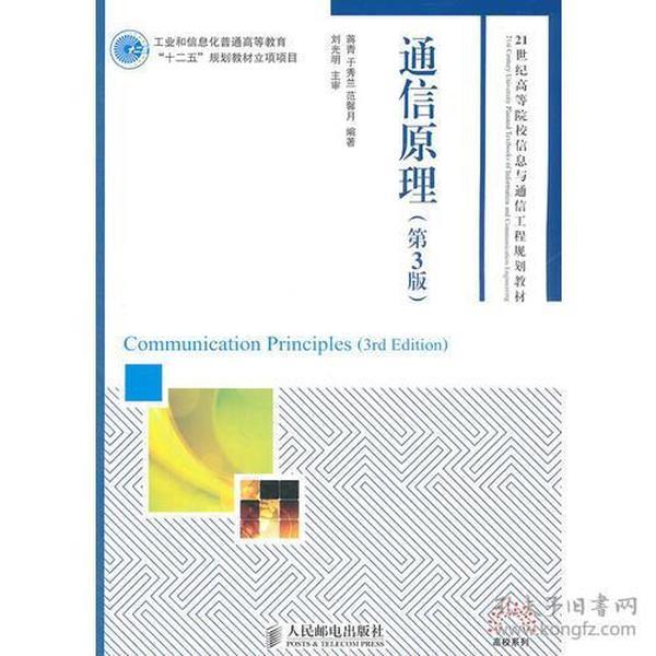 """通信原理(第3版)(工业和信息化普通高等教育""""十二五""""规划教材立项项目)"""