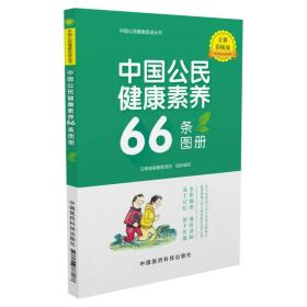 中国公民健康素养66条图册(全新彩插版)(2019年教育部推荐)