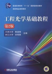 工程光学基础教程(第2版)(本科教材)