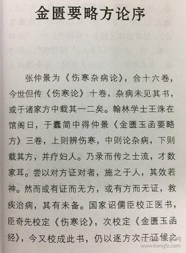 金匮要略:中医四大经典 (便携诵读本)