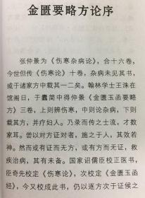 金匮要略(便携诵读本)/中医四大经典