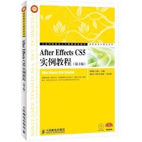 工业和信息化人才培养规划教材·高职高专计算机系列:After Effects CS5实例教程(第2版)