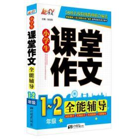小学生名校课堂作文 全能辅导(1~2年级)