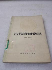 《古代诗词常识》河北人民出版社 1980年1版1印 平装1册全