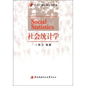 中央广播电视大学教材:社会统计学
