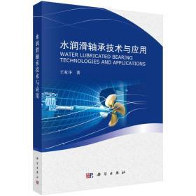 水润滑轴承技术与应用:21世纪先进制造技术丛书