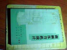 曲柄压力机设计  (内有少量划线,笔迹)