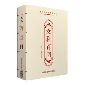 女科百问/中医传世经典诵读本