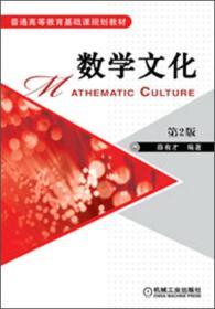 普通高等教育基础课规划教材:数学文化(第2版)