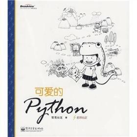 可爱的Python