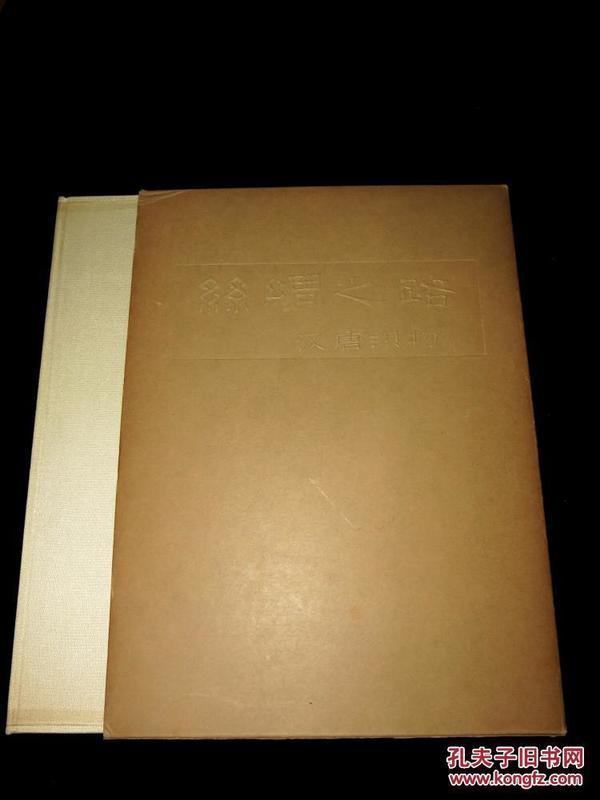 1972年 文物出版社《丝绸之路--汉唐织物》