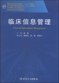 """临床信息管理/国家卫生和计划生育委员会""""十二五""""规划教材"""