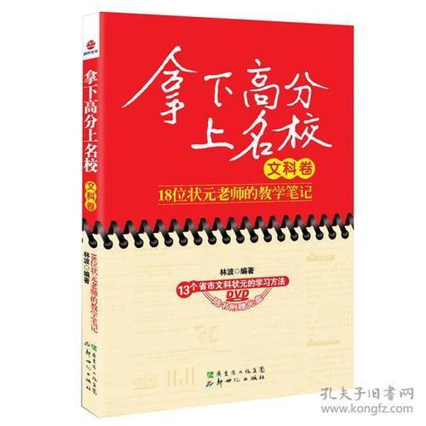 拿下高分上名校·文科卷:18位状元老师的教学笔记