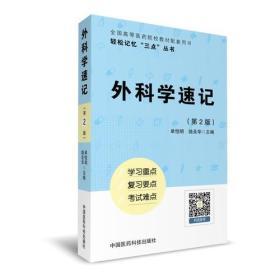"""外科学速记(轻松记忆""""三点""""丛书)(第二版)"""