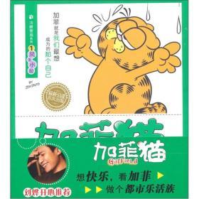 (第四季)冷眼旁观系列 加菲猫①风生水起