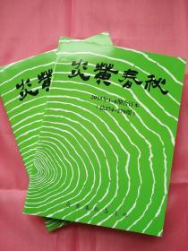 炎黄春秋杂志 全新2015年上下册合订本