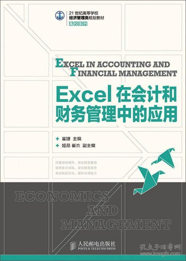 Excel在会计和财务管理中的应用/21世纪高等学校经济管理类规划教材·高校系列