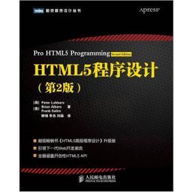 HTML5程序设计(第2版)