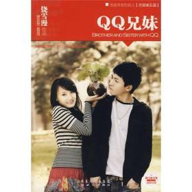 QQ兄妹(新版) 饶雪漫 新世纪出版社 2008年02月01日 9787540535575