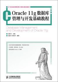 21世纪高等教育计算机规划教材:Oracle 11g数据库管理与开发基础教程