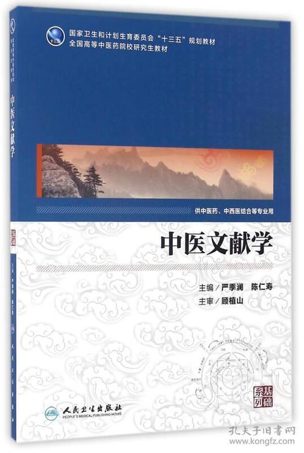 中医文献学