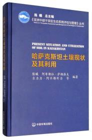 《亚洲中部干旱区生态系统评估与管理》丛书:哈萨克斯坦土壤现状及其利用