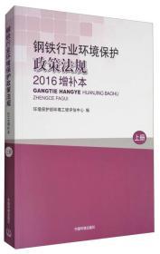 钢铁行业环境保护政策法规(2016增补本)上
