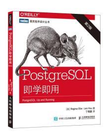 PostgreSQL即学即用(第2版)