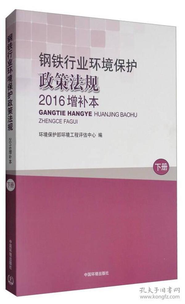 钢铁行业环境保护政策法规(2016增补本)下