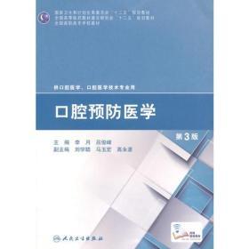 正版二手旧书口腔预防医学-第三3版 李月 9787117199841