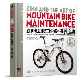 Zinn山地车维修与保养宝典