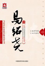 马绍尧(当代中医皮肤科临床家丛书)