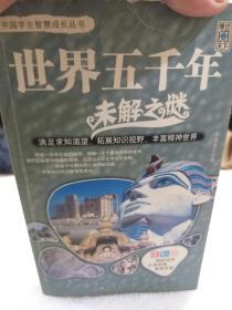 中国学生智慧成长丛书《世界五千年未解之谜》全彩版一册